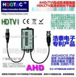 浩泰AHD/HDTVI/CVI抗干扰滤波器,百万模拟高清隔离器,消横纹杂波