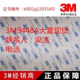 3M9448A 宽15MM白色双面胶带电子产品粘合用耐高温粘力