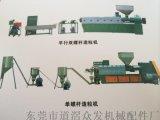 造粒机 Granulator machine