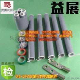 【益展牌】高压全冷缩电缆附件,10kv/3*25-50mm电缆头
