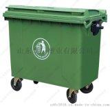 660L環衛垃圾桶鐵把手660L塑料垃圾桶