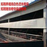 养殖场用的卷帘 猪场用的透光卷帘 防水卷帘