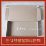 专业定做飞机盒纸箱订做纸盒服装盒打包快递盒子