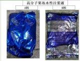 廣州天壩廠家直銷果凍注漿液