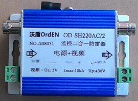 武汉雷创供应视频监控防雷器 视频二合一防雷 摄像机防雷 BNC接口防雷