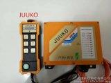 JUUKO 新G G6無線遙控器 雙向通訊 捲揚機升降機遙控器天車改造