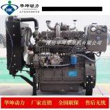 濰坊華坤供應四缸ZH4105ZLD柴油機60kw76HP直噴易啓動
