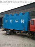 鸿阳环保wsz-AO-1.5 承德地埋式一体化污水处理设备