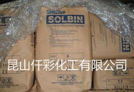 供应日本日信三元 醋树脂SOLBIN A