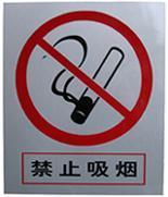 专业定制禁止吸烟标牌 金属铭牌