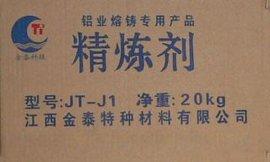 精炼剂(JT-J1/JT-J2)