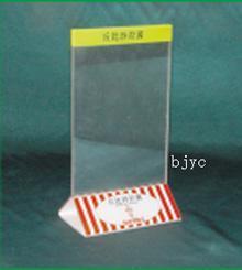 有机玻璃酒水牌、号牌(Bjyc-005)