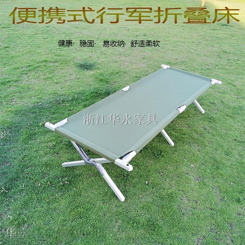 部队便携式行军床钢塑两折行军床六折迷彩行军床