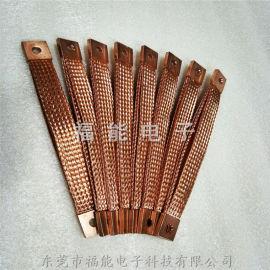 紫铜编织线软连接叠加铜编织导电带工艺精湛