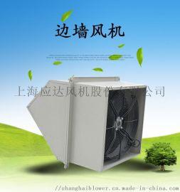 WA低噪音防爆轴流防腐边墙排送风机