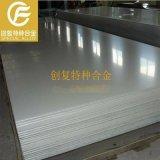 供應15-7MoPH鐵鎳合金不鏽鋼板帶 棒材 管材