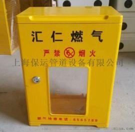 上海保运牌玻璃钢燃气表箱