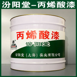 丙烯酸漆、厂商现货、丙烯酸漆、供应销售
