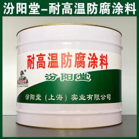 耐高温防腐涂料、防水,防漏,性能好