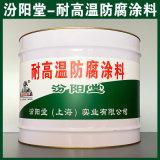 耐高溫防腐塗料、防水,防漏,性能好