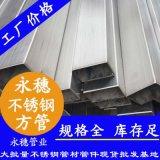 广东现货特惠201 304不锈钢方管 小口径薄壁方矩管【10*10不锈钢方通】按需加工,非标可定做