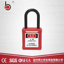 38mm尼龍絕緣安全工業掛鎖BD-G11