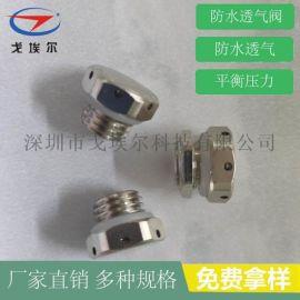 防水透气阀-M20*1.6不锈钢