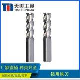 硬質合金刀具 三刃鋁用銑刀 加工鋁合金 支持訂製