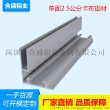 广东厂家25单面卡布灯箱边框小卡布动感灯箱铝型材