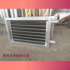 礦用散熱器煤礦井口空氣加熱器