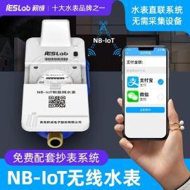 NB-IOT无线远传智能预付费水表 远程抄表物业出租房家用水表