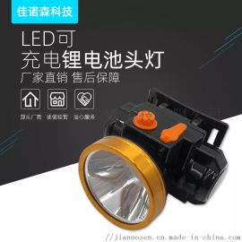 LED锂电池充电头灯强光远射大功率厂家直销