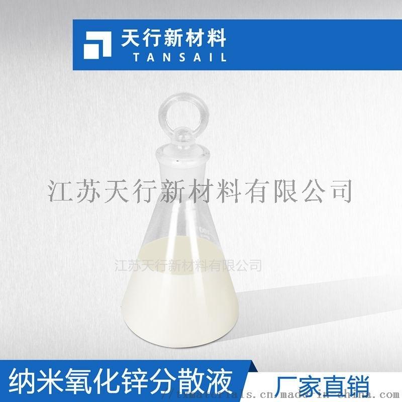 纳米氧化锌分散液 光触媒 除甲醛   防霉 厂家直销