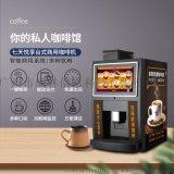 商用全自動現磨桌面咖啡機