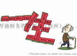 運輸許可證公司注冊徐州厚德-食品衛生許可證