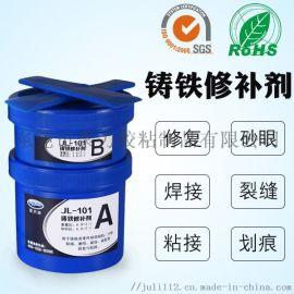 修复铸铁表面 用聚力可耐300度高温铸铁修补剂