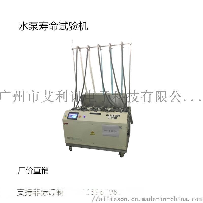水泵寿命试验机 QX-632
