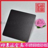 黑鈦不鏽鋼板現貨供應 噴砂黑鈦不鏽鋼板材高端定製