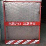 施工现场对电梯井口安全防护有哪些规定