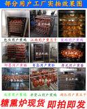 廠家直銷燻雞爐-糖薰內置煙燻爐溫度均勻發煙提溫快