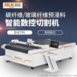复合材料碳纤维预浸料切割机,玻璃纤维预浸料切割机