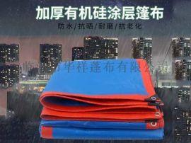 加厚蓝桔PE塑料篷布