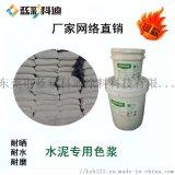 厂家直供水泥石棉瓦专用特黑色浆