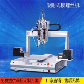 手持式拧螺丝机,全自动打螺丝机,多功能自动锁螺丝机