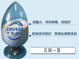 供应高导热硅胶片填料系列(ZH-B)