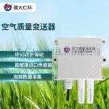 建大仁科空氣質量監測儀