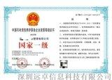 石材养护服务企业资质证书