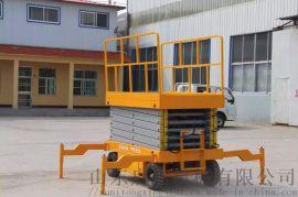天津直销剪叉升降梯移动登高梯高空作业设备