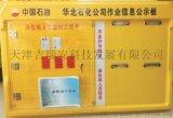 HA03722公示掛板