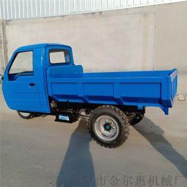 工地使用运输三轮机车 柴油自卸式三轮车